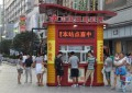 Mainland China lottery sales up 5.5 pct in 1H17