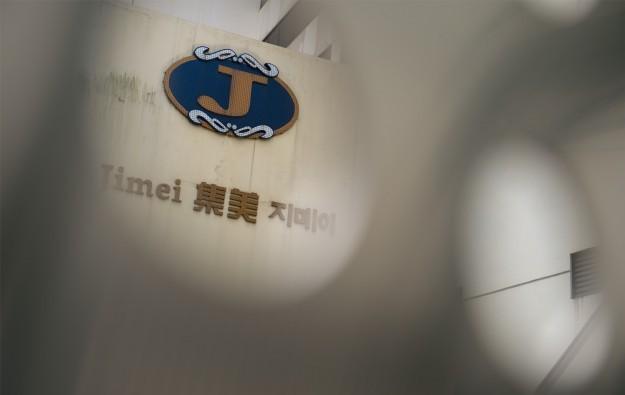 Jimei Intl shareholders nod change to name
