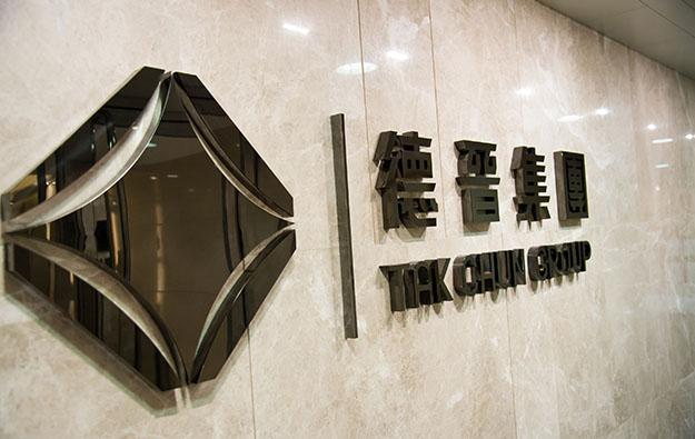 Tak Chun 2017 Macau VIP business grew circa 30pct: firm