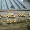 Chan Meng Kam casino hotels getting rebrand