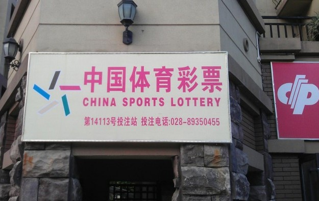 Sports segment pushes China lottery April sales