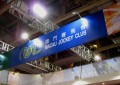 Macau Jockey Club concession extended to 2042: govt