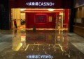 David Group says to run gaming at Macau Roosevelt casino