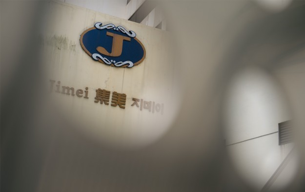 Jimei Intl shareholders nod change to name