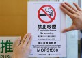 Casinos smoking patrols soar in first half: Macau govt