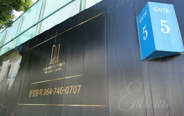 New language on Lotte Tour Jeju casino resort completion