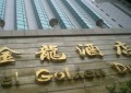 Casino Golden Dragon power cut Sat: Macau regulator